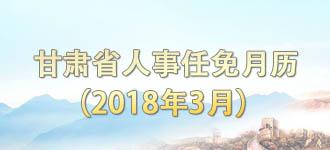 甘肃省人事任免月历(2018年3月)
