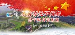 会宁红色旅游节