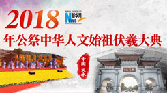 2018年公祭中华人文始祖伏羲大典